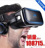 VR眼鏡摩士奇vr眼鏡手機專用4D頭戴式Ⅴr一體機ar眼睛3D虛擬現實rv游戲電影華 快速出貨YXS