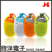 JS 戶外攜帶式藍牙/藍芽喇叭 (JY1003) / 四款色系 自由選購