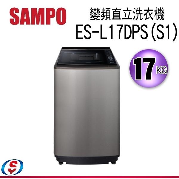 【信源電器】17公斤SAMPO聲寶PICO PURE變頻直立洗衣機ES-L17DPS(S1)