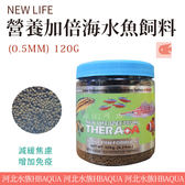 [ 河北水族 ]  NEW LIFE【 營養加倍海水魚飼料(0.5MM)  120G  】UA5315