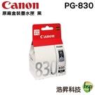 CANON PG-830 黑 原廠墨水匣 盒裝 適用MP145 MP198 MX308 MX318 IP1880 IP1980
