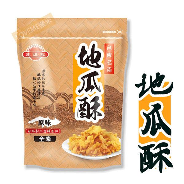 【即期品7/20可接受再下單】台灣 連城記 地瓜酥(原味/黑糖) 140g 台東名產 餅乾 全素 零食 番薯