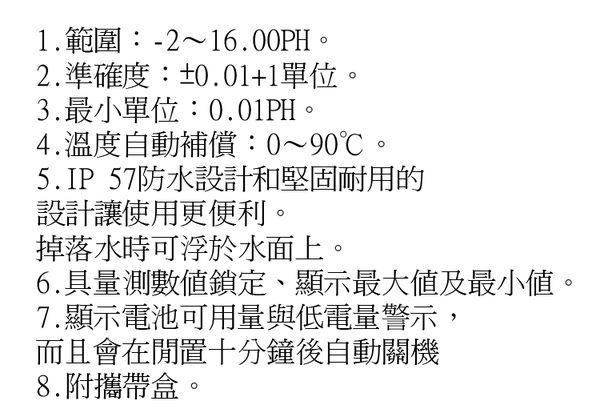 大字幕防水型PH檢測筆 酸鹼度計(-2~16PH,解析度0.01) 滿額送家樂福禮卷