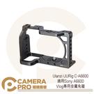 ◎相機專家◎ Ulanzi UURig C-A6600 金屬兔籠 Sony A6600適用 支架 保護框 開年公司貨