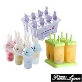 雪條雪糕冰棒冷飲模具冰棍冰淇凌冰糕做冰淇淋磨具的家用自制冰塊 范思蓮恩