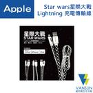 Apple 原廠認證 Star wars 星際大戰 iPhone Lightning 充電傳輸線 日本平行輸入【葳訊數位生活館】