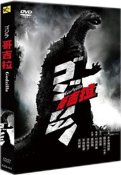 哥吉拉 DVD(購潮8)