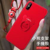 iPhone X 小熊支架 簡約 贈掛繩 超薄 磨砂 全包 硬殼 指環支架 保護套 防指紋 手機殼