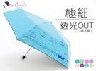 慵懶貓不透光色膠蛋捲傘鉛筆傘/防風輕量晴雨傘摺疊傘折傘【JoAnne 就愛你】B3140C