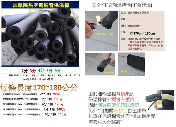 2分銅管/1條約170-180cm。冷氣保溫管/冷媒保冷管/冷凍空調包覆管/泡棉管/海綿管/銅管保護管