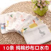 嬰兒紗布口水巾方巾喂奶雙層高密紗布手帕