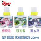 犀利媽媽 大份量 馬桶自動芳香抑菌液 清潔劑 3款香味 200ml 二代加強版 三效合一
