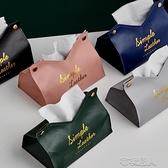 創意家用客廳輕奢抽紙盒北歐可愛紙巾盒餐廳車內車載皮質 快速出貨