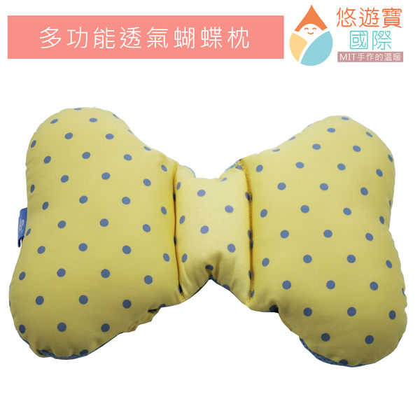 【悠遊寶國際--MIT手作的溫暖】多功能透氣蝴蝶枕(藍點黃)