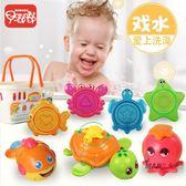 戲水玩具 嬰兒洗澡玩具噴水新生寶寶戲水玩具男孩女孩漂浮兒童沐浴花灑套裝 全館免運