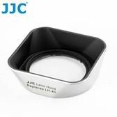 【南紡購物中心】JJC副廠Olympus遮光罩LH-J40(銀色)LH-40