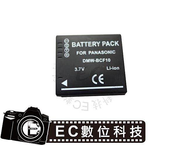 【EC數位】PANASONIC BCF10E 電池 數位相機 TS3 FX580 FX550 FX500 FX75 FX68 FX66 FT1 FS62 FS42 專用 高容量防爆電池