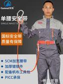 安全繩 坎樂單腰單大鉤輕便空調高空作業保險帶安全帶戶外施工電工腰帶繩 智聯