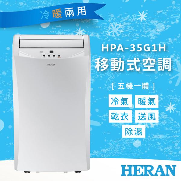 【原廠現貨】禾聯 HPA-35G1H 移動式空調 冷氣 原廠保固 五機一體 安全 (冷氣/除濕/風扇 /乾衣/暖氣)