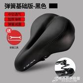 車墊 腳踏車坐墊山地車座墊車座子鞍座硅膠加厚軟舒適通用單車配件裝備 3C優購