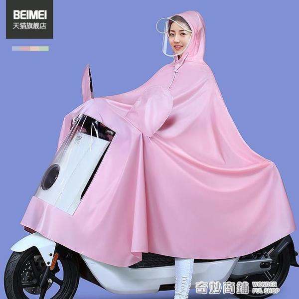 備美電動電瓶車雨衣男女長款全身防暴雨單人騎行專用可愛新款雨披 奇妙商鋪