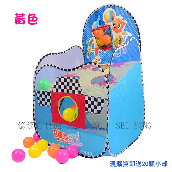億達百貨20640全新兒童投籃帳篷兒童帳篷室內沙灘收納女孩兒童遊戲屋趣味帳篷嬰童送20顆小球特價