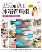 (二手書)保鮮!省時!清潔好收納 252招活用冰箱管理術