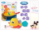 麗嬰兒童玩具館~澳洲Playgro專櫃-水中搖搖洗澡小魚.寶寶沐浴洗澡玩具