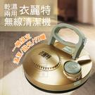 【富樂屋】衣麗特360度電動無線清潔機(金)