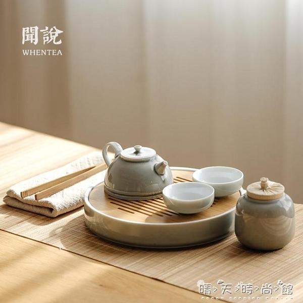 |日式煙灰簡約茶壺茶具套裝 家用禪意功夫陶瓷茶杯小號茶盤 晴天時尚
