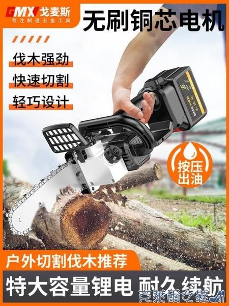 電鋸 電鋸家用小型手持電鏈鋸戶外鋸柴伐木鋸充電鋸子萬能鋸電動鏈條鋸 快速出貨