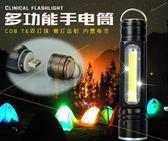風行戶外強光手電筒T6 LED COB側燈USB充電磁鐵掛鉤營地燈帳篷燈 極客玩家