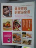 【書寶二手書T3/保健_YKR】健康寶寶副食品全書_積木編輯部