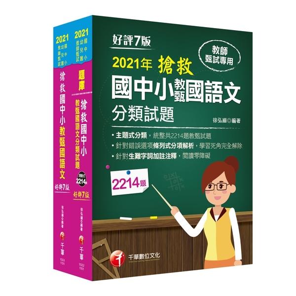 2021搶救國中小教甄國語文+歷年考題(套書)