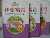 【書寶二手書T1/兒童文學_NNU】伊索寓言_全套三冊合售_鄧妙香/編著_附殼