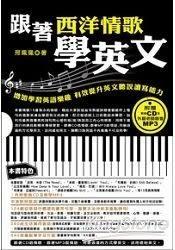 跟著西洋情歌學英文 書附CD附MP3 免運 (購潮8)