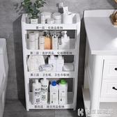 衛生間浴室夾縫收納置物架廚房間隙冰箱廁所窄條縫隙整理架落地式 NMS 快意購物網
