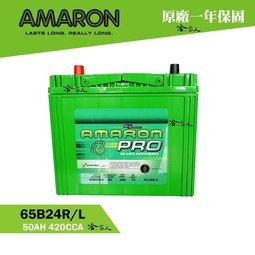 【 Amaron 】65B24R NS65 附發票 愛馬龍 電瓶 電池 免保養 65B24L 實體店面【 哈家人 】