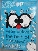 【書寶二手書T1/漫畫書_XBZ】哆啦A夢誕生前100年紀念BOOK哆啦A夢F_藤子.F.不二雄