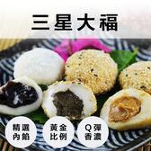 【陸霸王】☆三星大福10入 350g ±5%/盒☆必吃點心/芝麻紅豆花生餡料
