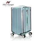 行李箱套 透明防水 防塵套 保護套 奧莉薇閣3:7行李箱小胖箱-拉鍊款23.5吋專用
