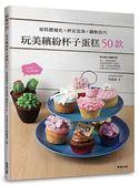 (二手書)玩美繽紛杯子蛋糕50款-蛋糕體變化x擠花裝飾x翻糖技巧