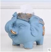 大象紙巾盒客廳桌面餐巾盒現代簡約實用裝飾抽紙盒【淺藍色】