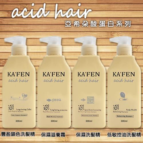 KAFEN acid hair亞希朵 酸蛋白系列 洗髮精/滋養霜 300ml【新高橋藥妝】4款供選