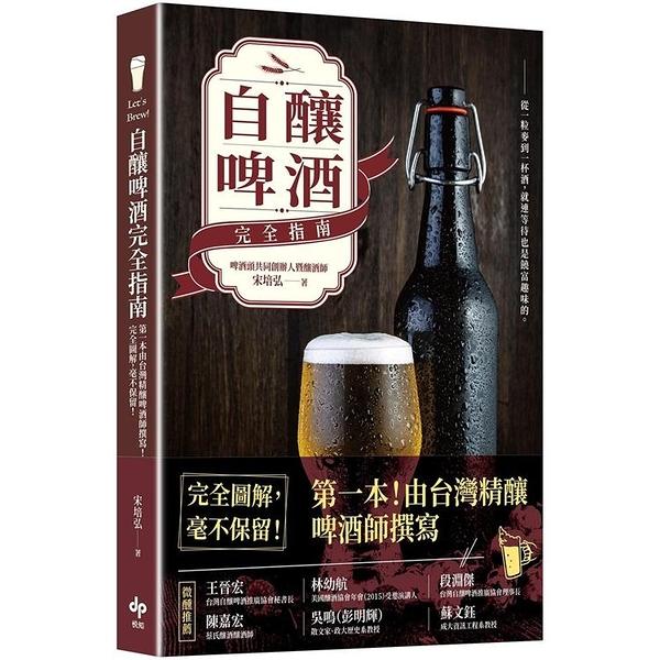Let`s Brew!自釀啤酒完全指南:第一本!由台灣精釀啤酒師撰寫,完全圖解,