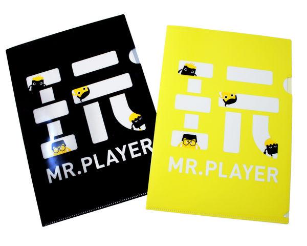 綜藝玩很大Mr.Player【L型文件夾】黑黃一組不分售