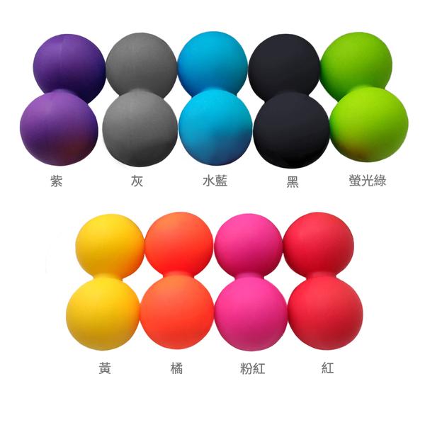 食用級實心矽膠花生筋膜球 共9色