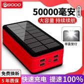 正品50000毫安太陽能充電寶大容量移動電源手機通用戶外作業旅行快速出貨