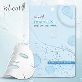 韓國isLeaf極緻水感保濕面膜22ml-玻尿酸