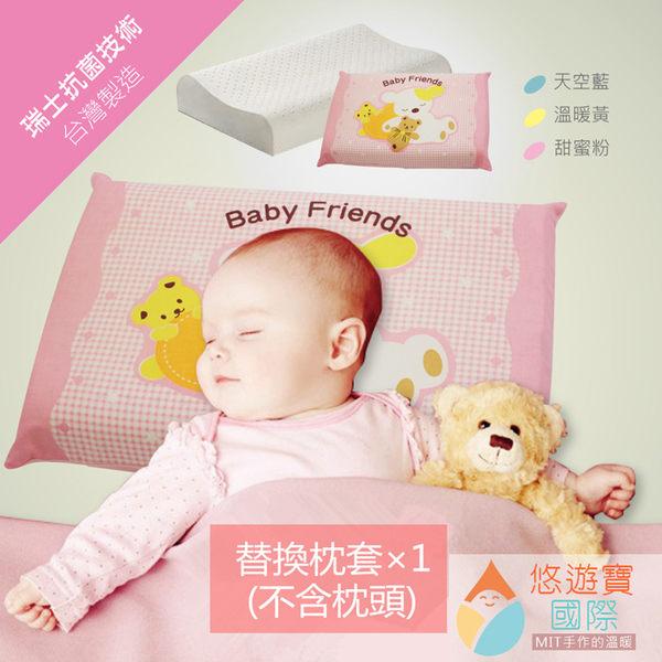 【悠遊寶國際--MIT手作的溫暖】嬰幼兒乳膠健康枕---替換枕套(3色可選)